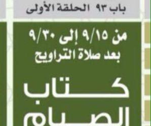 شرح كتاب الصيام من صحيح البخاري (رمضان 1437هـ بالمسجد الحرام) – الشيخ عبد العزيز الراجحي