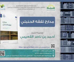 مدارج التفقه الحنبلي (10-11/11/ 1437هـ) – الشيخ أحمد بن ناصر القعيمي