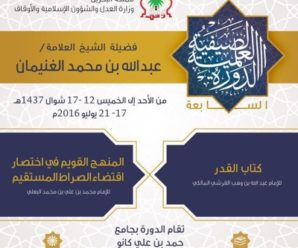 شرح كتاب القدر – الشيخ عبد الله الغنيمان