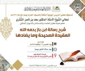 شرح رسالة العقيدة الصحيحة وما يضادها لإبن باز رحمه الله – الشيخ سعد بن ناصر الشثري