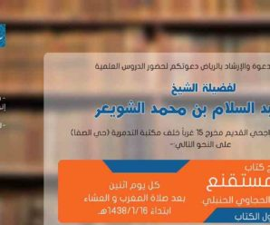 الشرح الثاني لكتاب زاد المستقنع في اختصار المقنع – الشيخ عبد السلام بن محمد الشويعر