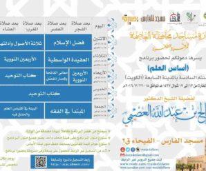 برنامج أساس العلم – الكويت 1437هـ – الشيخ صالح بن عبد الله العصيمي