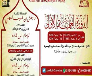 شرح كتاب القرآن وكلام الله للإمام ابن قدامة رحمه الله – الشيخ دغش العجمي