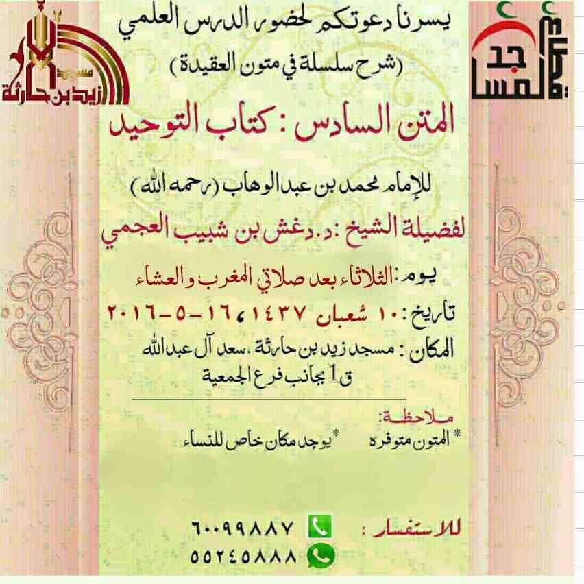 sharh_kitab_tawheed_dr_daghash