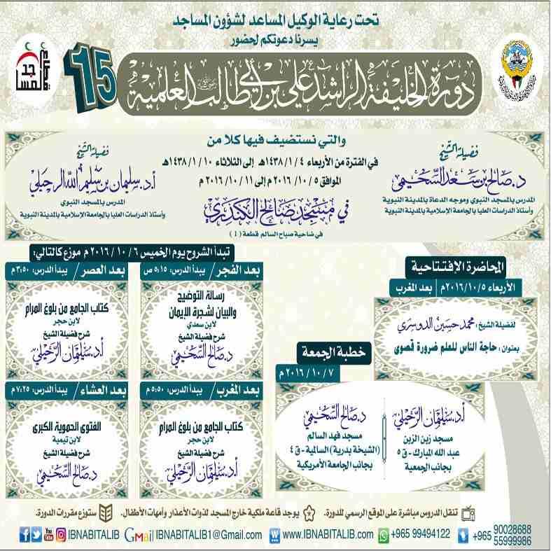 ibnabitalib_15