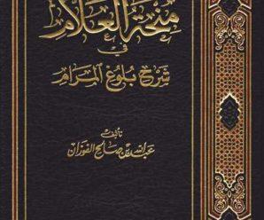 شرح كتاب بلوغ المرام من أدلة الأحكام (PDF + MP3) – الشيخ عبد الله الفوزان