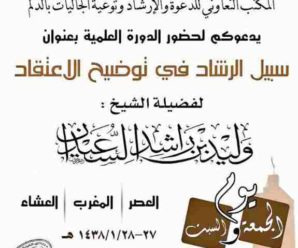 شرح رسالة سبيل الرشاد في توضيح الاعتقاد – الشيخ وليد بن راشد السعيدان