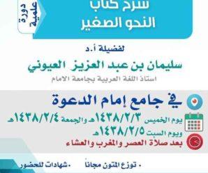 شرح كتاب النحو الصغير (1438 هـ) – الشيخ د. سليمان بن عبدالعزيز العيوني