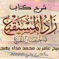 الشرح الأول لكتاب زاد المستقنع PDF +MP3 (المسجد النبوي 1438 – 1439هـ)  – الشيخ عامر بهجت