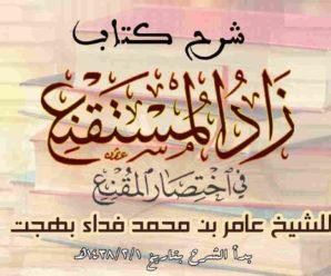 الشرح الأول لكتاب زاد المستقنع (المسجد النبوي 1438 – 1439هـ)  – الشيخ عامر بهجت