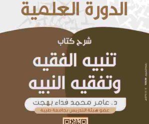 """شرح كتاب """"تنبيه الفقيه وتفقيه النبيه"""" (1438هـ ) – الشيخ عامر بهجت"""
