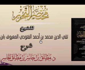 """شرح كتاب """"مختصر التحرير في أصول الفقه"""" لابن النجار – الشيخ مطلق الجاسر"""
