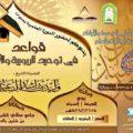 شرح قواعد توحيد الربوبية والألوهية (1438هـ) – الشيخ وليد السعيدان