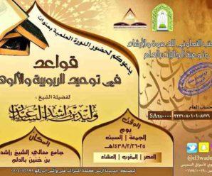 شرح قواعد توحيد الربوبية والألوهية (PDF + MP3) 1438هـ – الشيخ وليد السعيدان