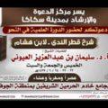 شرح قطر الندى (منطقة الجوف 22-24 / 6 / 1437هـ) – الشيخ سليمان بن عبدالعزيز العيوني