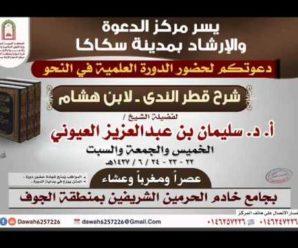 شرح قطر الندى (منطقة الجوف 22-24 / 6 / 1437هـ) – الشيخ سليمان بن عبد العزيز العيوني