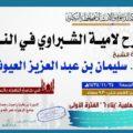 شرح لامية الشبراوي في النحو (1435هـ) – الشيخ د. سليمان بن عبدالعزيز العيوني