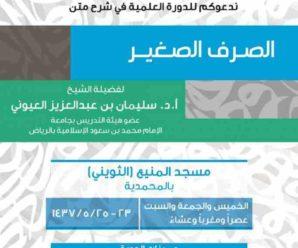 شرح متن الصرف الصغير (1437هـ) – الشيخ د. سليمان بن عبد العزيز العيوني