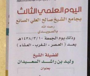 شرح قواعد توحيد الأسماء والصفات (1438هـ) – الشيخ وليد السعيدان