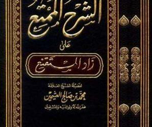 الشرح الممتع على زاد المستقنع (PDF + MP3) – الشيخ محمد صالح العثيمين رحمه الله