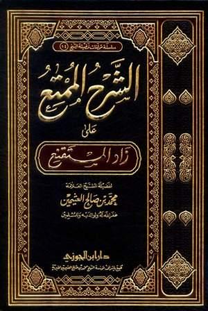 sharh_al-mumti3