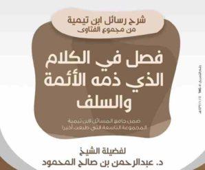 شرح رسائل ابن تيمية | فصل في الكلام الذي ذمه الأئمة والسلف  – الشيخ عبد الرحمن المحمود