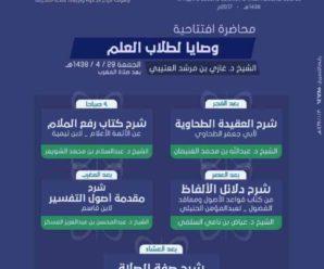 دورة الراجحي العلمية العالمية الثانية بجامع عائشة الراجحي بمكة المكرمة (4/29 – 1438/5/5هـ)