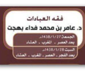 فقه العبادات – التأهيل الفقهي (1438هـ) – الشيخ عامر بهجت