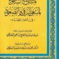 شرح مراقي السعود – الشيخ عبد الرحمن المرشود