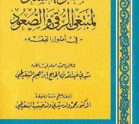 شرح مراقي السعود – الشيخ عبدالرحمن المرشود