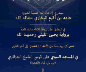 التعليق على موطأ الإمام مالك بالمسجد النبوي (1437هـ) – الشيخ حامد بن أكرم البخاري