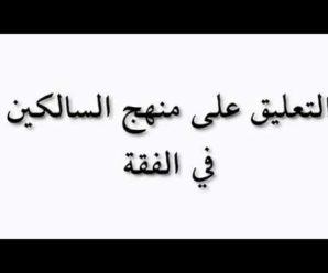 الشرح الثاني لكتاب منهج السالكين للشيخ السعدي رحمه الله ( 1436 – 1438هـ) – الشيخ سالم بن سعد الطويل