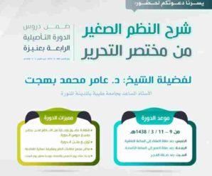 شرح النظم الصغير من مختصر التحرير في أصول الفقه – الشيخ عامر بهجت