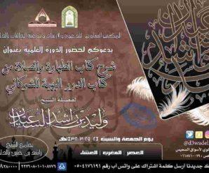 شرح كتاب الطهارة والصلاة من كتاب الدرر البهية – الشيخ وليد السعيدان