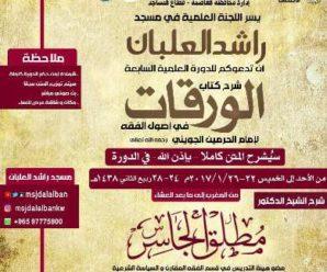 شرح متن الورقات – الشيخ مطلق الجاسر