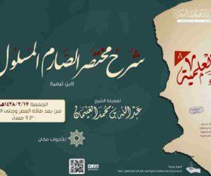 شرح كتاب مختصر الصارم المسلول علي شاتم الرسول – الشيخ عبدالله الغنيمان