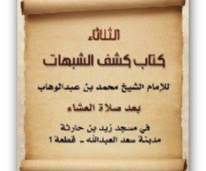 شرح كتاب كشف الشبهات لشيخ الإسلام محمد بن عبدالواهاب – الشيخ دغش العجمي