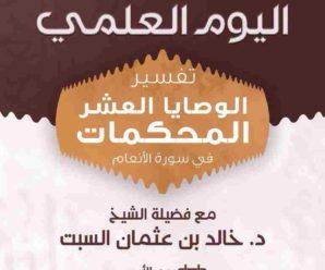 تفسير الوصايا العشر المحكمات في سورة الأنعام – الشيخ خالد السبت
