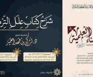 شرح علل الترمذي – الشيخ تركي بن فهد الغميز