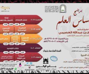 برنامج أساس العلم – السنة السادسة بجامع الوالدين بتبوك (17-1437/11/21 هـ) – الشيخ صالح بن عبدالله العصيمي