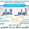 برنامج أساس العلم في سنته السادسة (الأحساء 21-1437/08/25 هـ) – الشيخ صالح بن عبدالله العصيمي