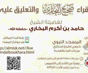 التعليق على صحيح الإمام البخاري – الشيخ حامد بن أكرم البخاري