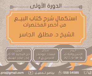 شرح كتاب أخصر المختصرات في الفقه على مذهب الإمام أحمد بن حنبل – الشيخ مطلق الجاسر