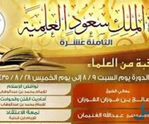 شرح كتاب لمعة الإعتقاد (دورة الملك سعود العلمية الثامنة عشرة 1435هـ) – الشيخ عبدالله الغنيمان