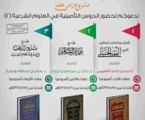 شرح مختصر خوقير في الفقة الحنبلي – الشيخ أحمد بن ناصر القعيمي