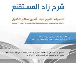 شرح كتاب زاد المستقنع – الشيخ عبدالله بن صالح الكنهل