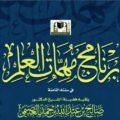 برنامج مهمات العلم في سنته الثامنة بالمسجد النبوي 1438هـ – الشيخ صالح بن عبدالله العصيمي