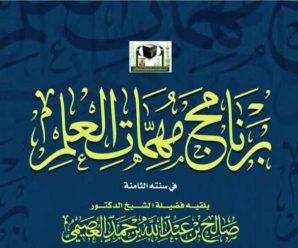 برنامج مهمات العلم لعام 1438هـ – الشيخ صالح بن عبدالله العصيمي