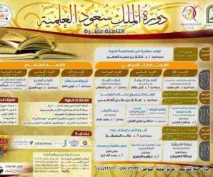 شرح بداية العابد وكفاية الزاهد (1435هـ) – الشيخ عامر بهجت