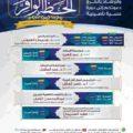 شرح قطر الندى (الخرج 1438هـ) – الشيخ سليمان بن عبد العزيز العيوني
